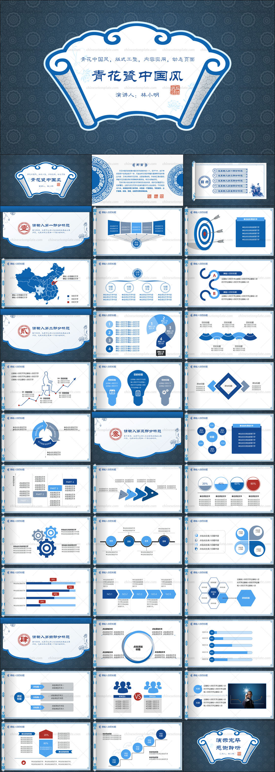 Blue and White Porcelain China Style PowerPoint Template