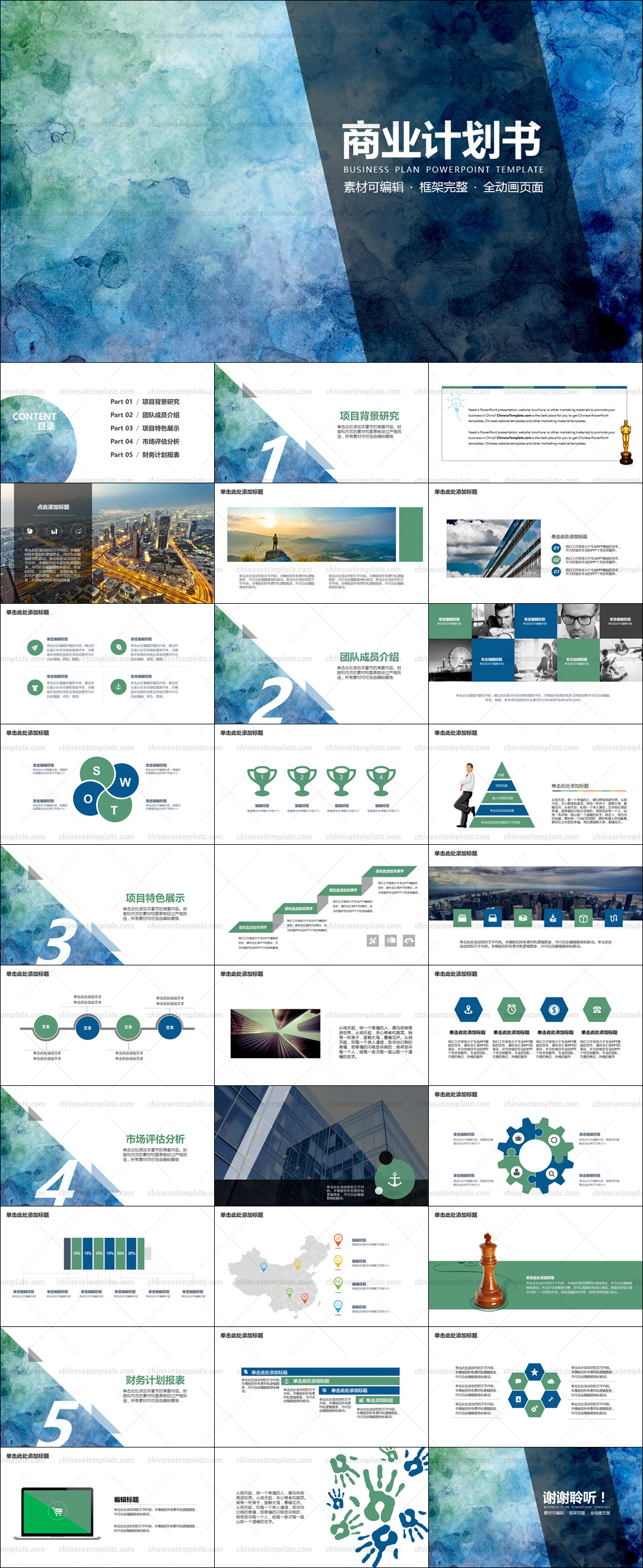 Chinese Business Plan PowerPoint Template