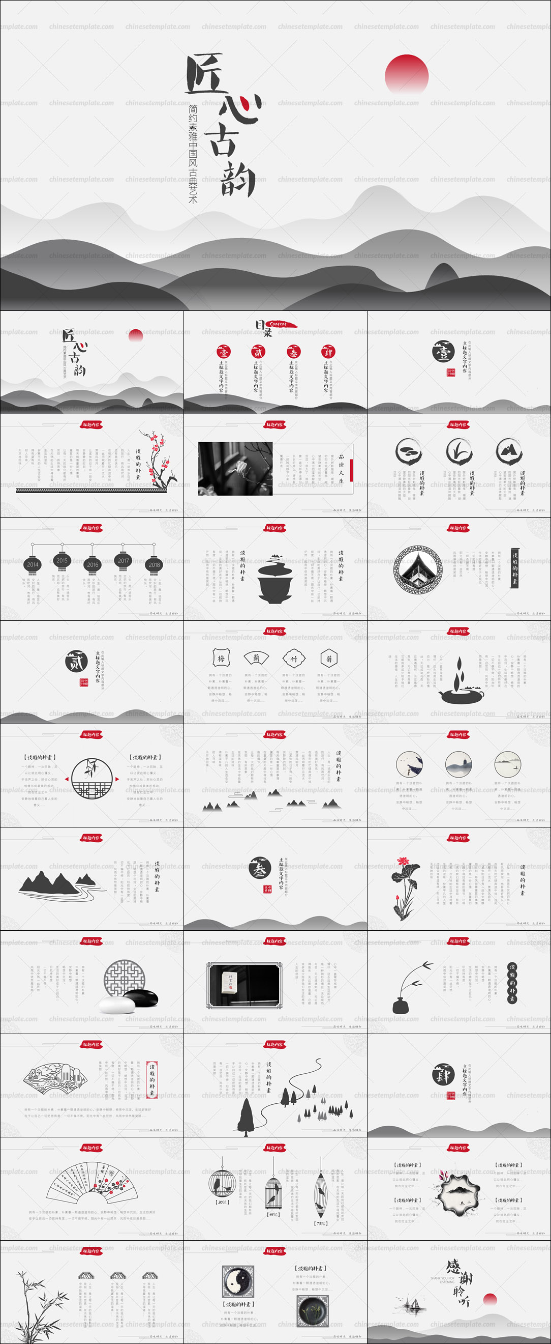 Chinese Ink Style Work Report PowerPoint Template