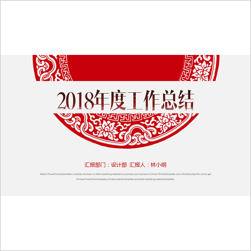 chinese paper cut style work report powerpoint template chinese