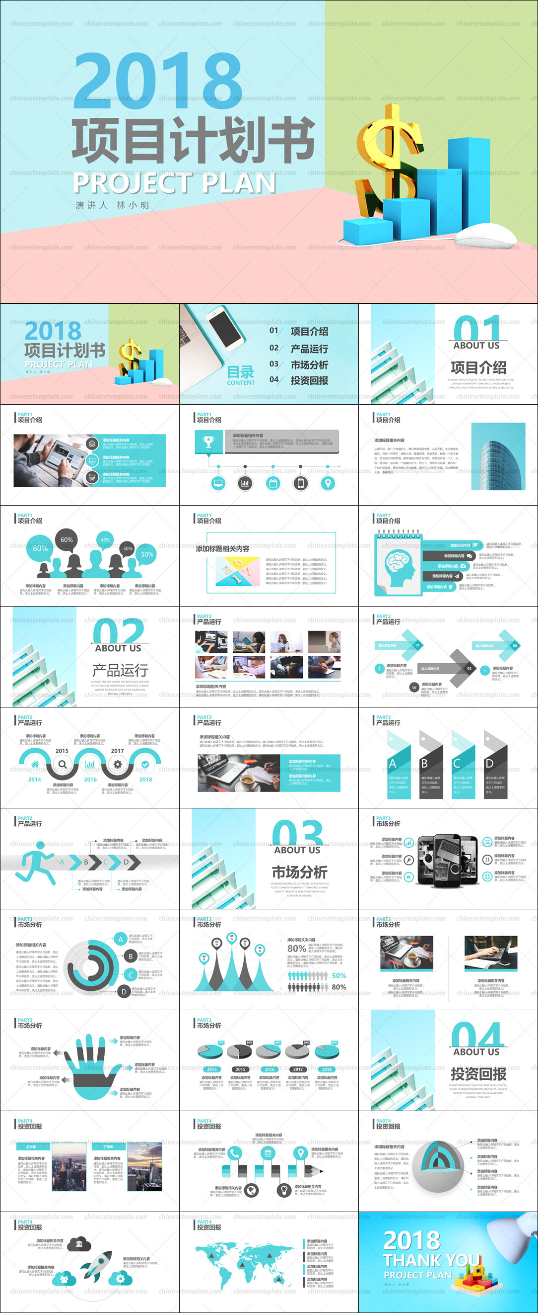 Chinese Project Plan PowerPoint Template