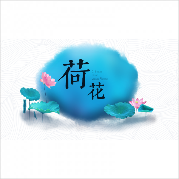 Chinese Style Lotus Flower PowerPoint Template
