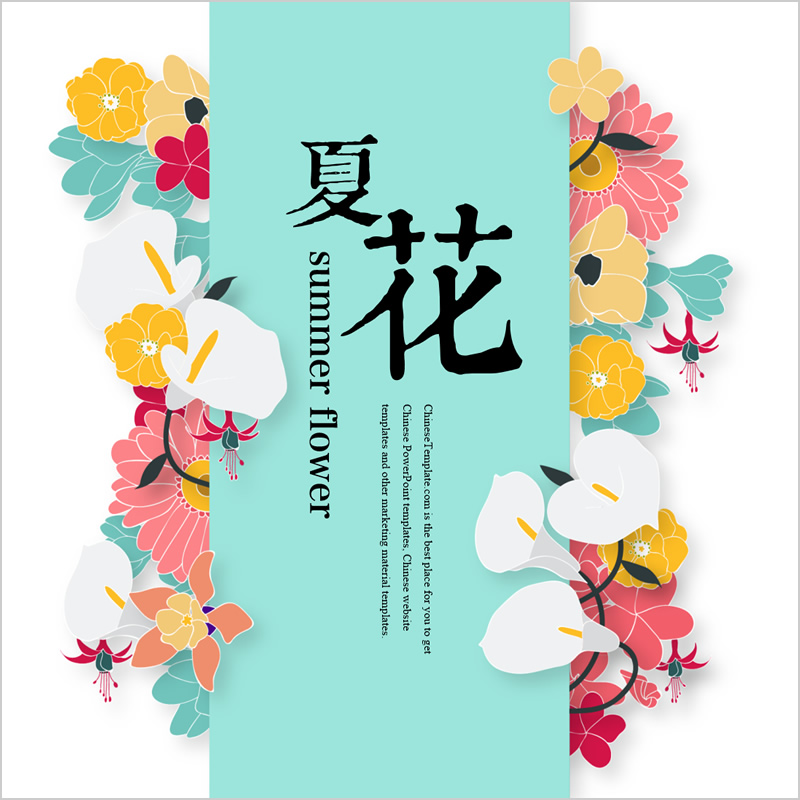 Summer Flower Chinese Style PowerPoint Template-large